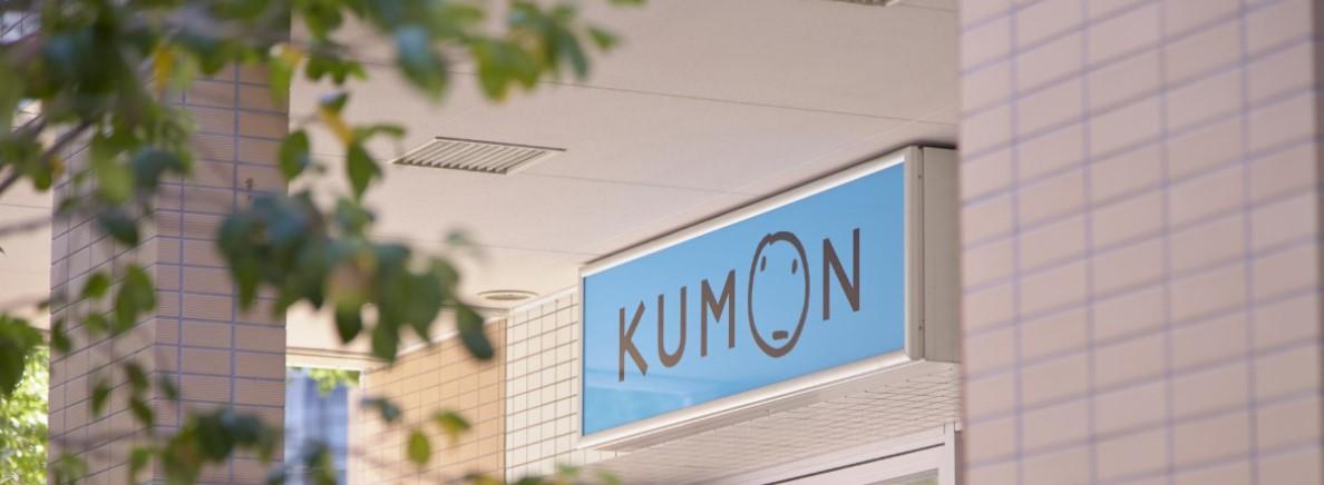 KumonCentre